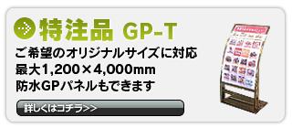特注品 GP-Tシリーズは規格外のLEDパネルです